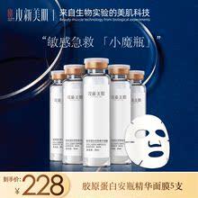 汝新美mu安瓶胶原蛋ic修复易敏感肌肤补水保湿急救清洁