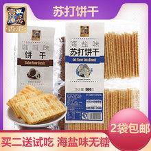壹莲居海mu味咸味无糖ic啡味梳打饼干独立包代餐食品