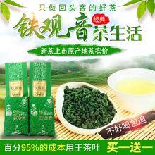 新茶铁观音清香型茶叶 买