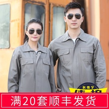 秋季纯mu工作服套装an长袖耐磨双层全棉劳保服电焊工防烫工服