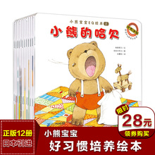 (小)熊宝muEQ绘本淘an系列全套12册佐佐木洋子0-2-3-4-5-6岁幼儿图画