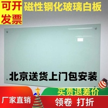 磁性钢mu玻璃白板写an训会议教学黑板挂式可定制北京包安装