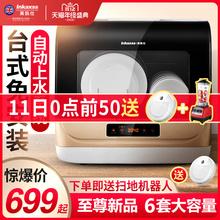 英国英mu仕智能全自an商用台式免安装(小)型风干刷碗机