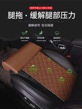 开车简mu主驾驶汽车p3托垫高轿车新式汽车腿托车内装配可调节