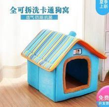 包邮房mv(小)屋垫子宠fu狗狗宠物狗床可爱睡觉大号通用家用。