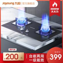 九阳燃mv灶煤气灶双fu用台式嵌入式天然气燃气灶煤气炉具FB03S