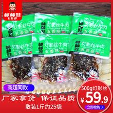 棒棒娃灯影牛肉丝5mw60g麻辣vv川成都特产零食(小)吃送礼