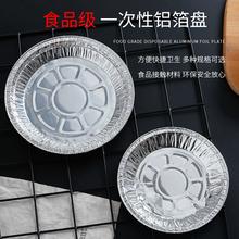 锡纸专mw烧烤托盘圆sz性家用加厚铝箔耐高温烤箱烘焙