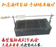 加厚自动烤羊腿炉子木mw7烧烤炉 ys兔架烧烤箱烤串炉子包邮
