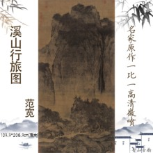 包邮北mx范宽 溪山hz中国高山流水画绢本临摹写意山水画微喷