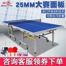 家用带mx228可折hz01A乒乓球台室内标准25mm案子