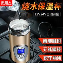 南极的mx车载水杯加ny烧水壶电热杯12V智能通用100度烧热水器