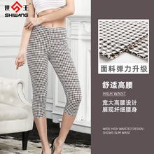 世王内衣妈妈mx3老年(小)脚x8格子七分打底裤格子裤直筒裤子