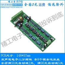 前级 电子分频器 电子分频 二分mx13 分频x8可定制 套件成品