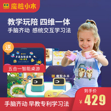 (小)木儿mx益智WiFx8故事机宝宝护眼3-7岁男女孩桌游玩具