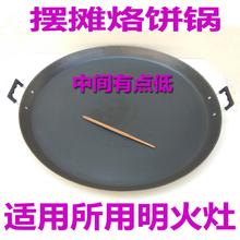烙饼铁my煎饼锅摆摊ab号平底锅煎包铸铁锅无涂层传统老式双耳