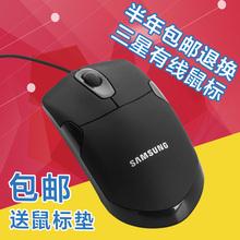 Samsung/三星有线鼠标my11SB光ee本台款家用办公鼠标 包邮