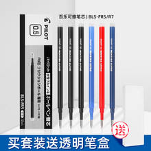 日本原mypilotlo磨擦笔芯中性笔水笔芯BLS-FR5 0.5mm