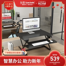 [myblo]乐歌站立式升降台办公书桌