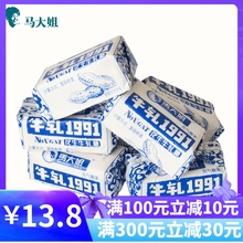 花生5my0g马大姐lo京怀旧童年零食牛扎糖牛奶糖手工糖果