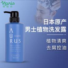 日本进口my1丽丝nalo士专用洗发水控油清爽洗发液露去屑止痒