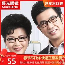超轻全my男女450bq0 550 600度高清树脂可定制老光眼镜