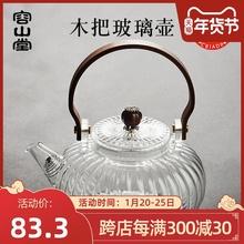 容山堂my把玻璃煮茶ri炉加厚耐高温烧水壶家用功夫茶具