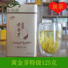 叶20my0新茶倚绿ri125克罐装