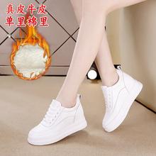 加绒(小)my鞋波鞋真皮ri糕女鞋新式内增高休闲纯皮运动单鞋厚底