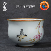 容山堂my窑彩绘茶杯yw可养开片主的杯单个杯盏品茗杯