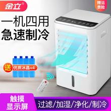 空调扇my冷家用冷风fj冷气机(小)空调 车载24V迷你 冷风扇