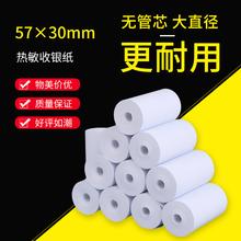 收银纸myo57x3fe5x40热敏纸(小)卷纸收银机打印纸美团外卖(小)票纸55mm通