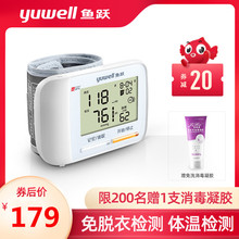鱼跃腕my电子家用智fn动语音量手腕血压测量仪器高精准
