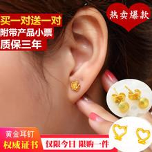 香港免税黄金耳钉养耳棒2my9K耳环(小)fn耳饰9999足金纯金女式