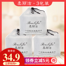 【3包my】柔丽洁洁on一次性洗脸巾女纯棉加厚院擦脸巾毛巾