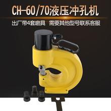 60/my0槽钢液压qw角钢打孔机铜排冲孔器开孔器 电动手动打孔机