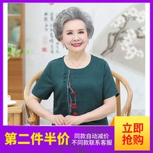 202my新式中老年yz衣60岁妈妈装衬衫70奶奶薄T恤服装夏装短袖