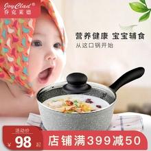 德国麦饭石不粘锅雪平my7婴儿(小)奶tv辅食锅煮牛奶(小)锅18cm
