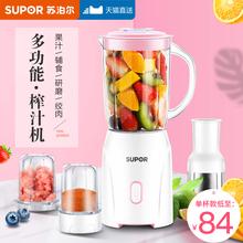 苏泊尔my汁机家用全tv果(小)型多功能辅食炸果汁机榨汁杯