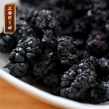 正安生my 正安中医tv洗无沙桑葚桑果即食泡茶 160g