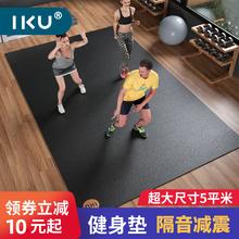 IKUmy型隔音减震tv操跳绳垫运动器材地垫室内跑步男女