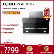 Fotmyle/方太orW-258-JQC2侧吸式家用脱排瞬吸风魔方新品
