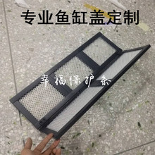 鱼缸盖my制上盖鱼缸gu网盖板托架 玻璃缸盖子订做 塑料网格盖