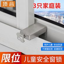 宝宝防my楼窗锁推拉gu童防护防盗锁窗锁移门移窗限位器