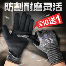 新五级防割my套防刺精细ws剪金属玻璃搬运园艺防划伤劳保批发