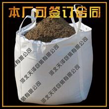 吨袋吨my吨包袋、太ws泥袋、桥梁预压袋防洪沙包1吨2吨