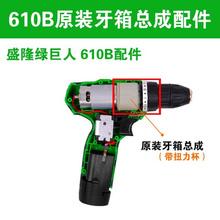螺丝刀my钻光机开关ws电钻家用多功能电动绿巨的610b充电式