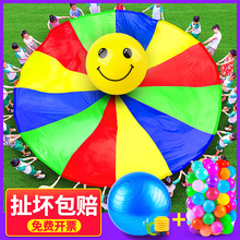 彩虹伞my儿园户外儿ne体育体智能亲子(小)游戏教具感统训练器材