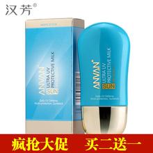 汉芳 轻透防护乳my5隔离霜5ne透阳光乳 专柜正品包邮