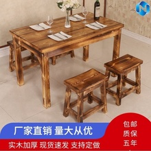 (小)吃店my餐桌椅组合xt饭厅饭店用商用实木餐馆大排档木制碳化
